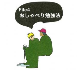 おしゃべり勉強法