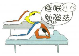 睡眠勉強法