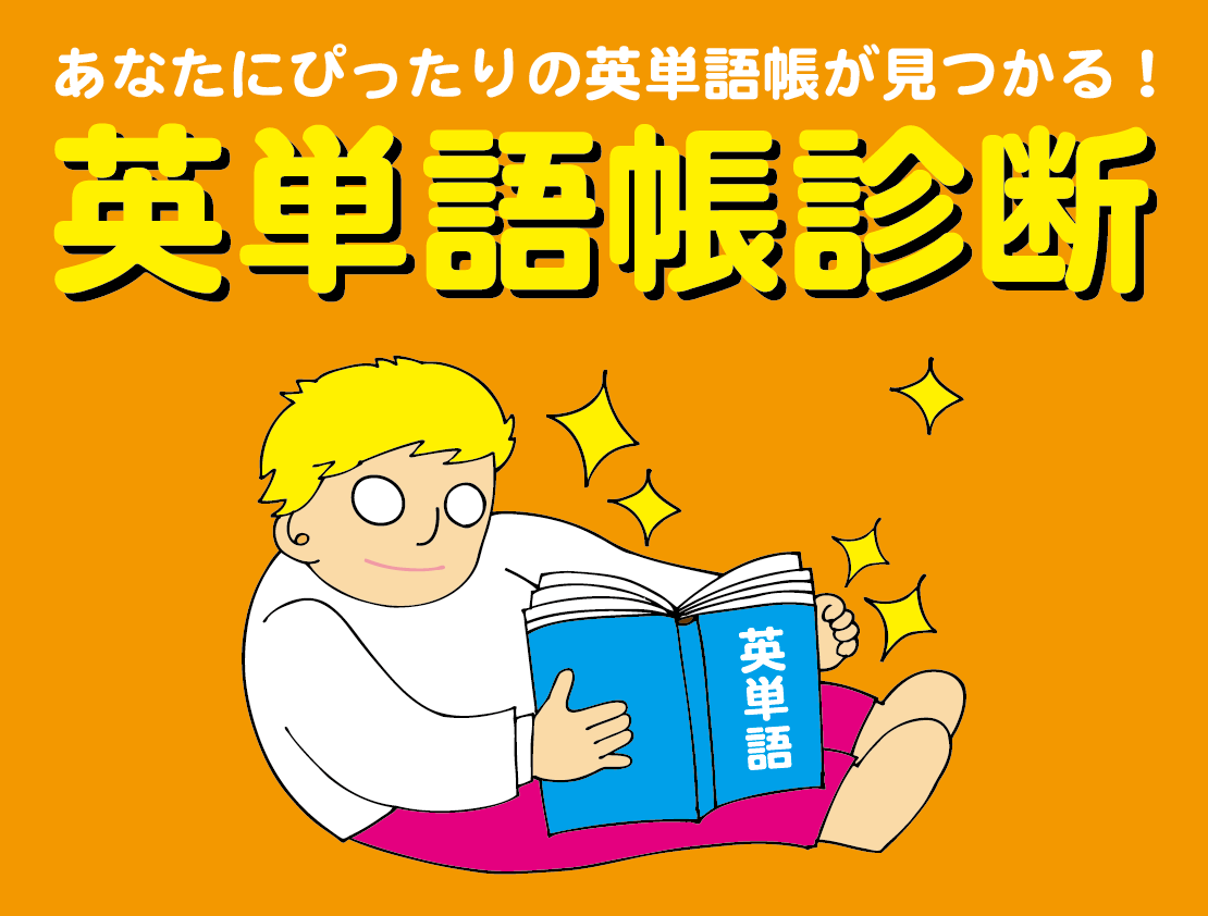 あなたにぴったりの英単語帳がわかる「英単語帳診断」
