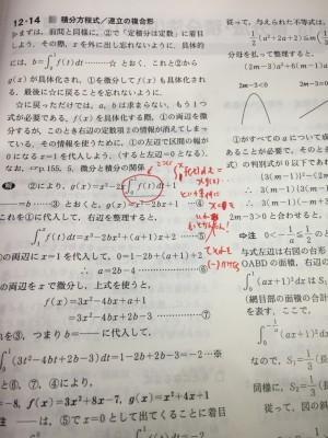 大学への数学 解答と解説