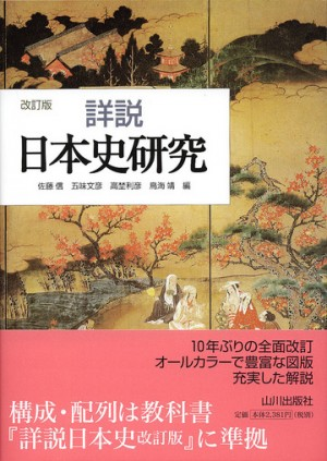 詳細 日本史研究