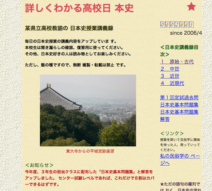 詳しくわかる高校日本史