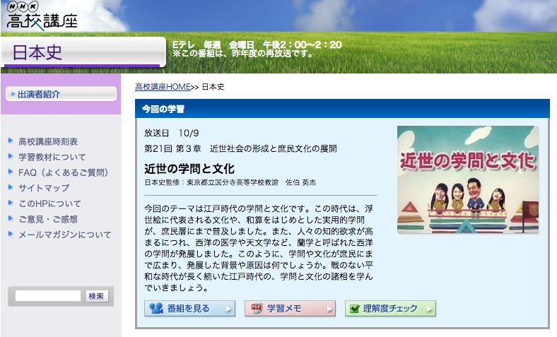 NHK高校講座 日本史