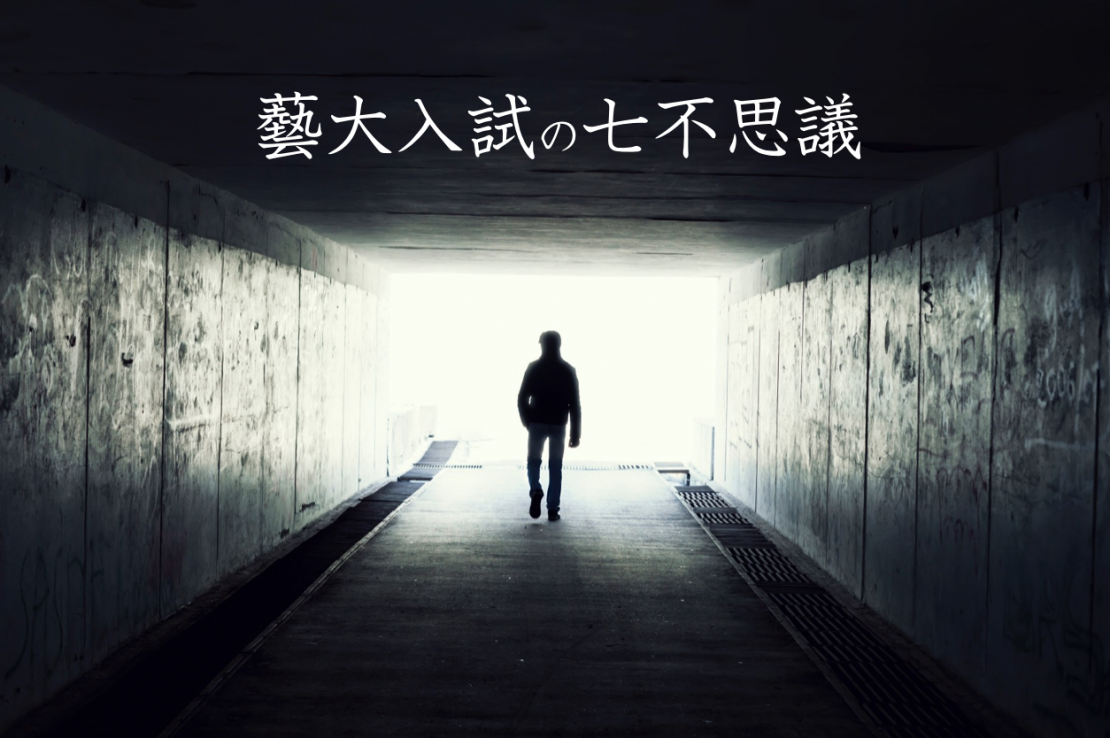 東京芸術大学志望者必見!芸大入試の七不思議