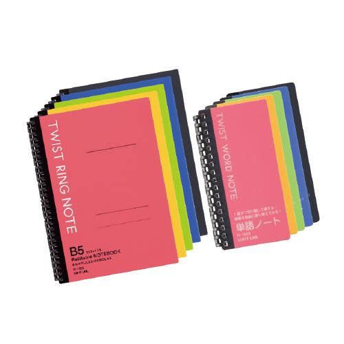 ツイストノート(セミB5)&ツイストワードノート(単語帳)