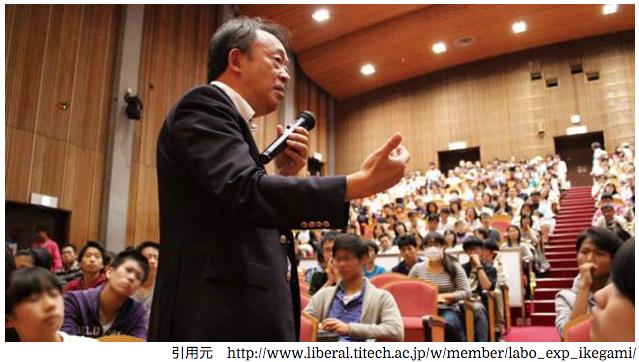 引用元 http://www.liberal.titech.ac.jp/w/member/labo_exp_ikegami/