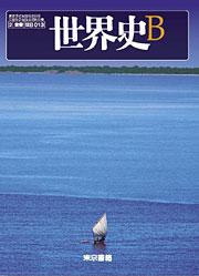 山川の世界史の教科書