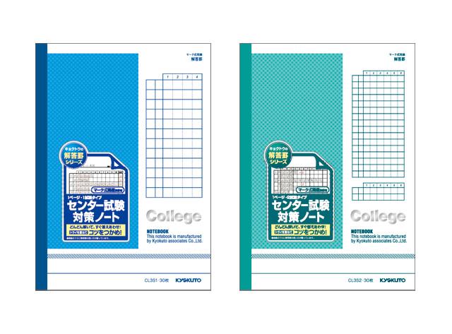 キョクトウ_センター試験対策ノート