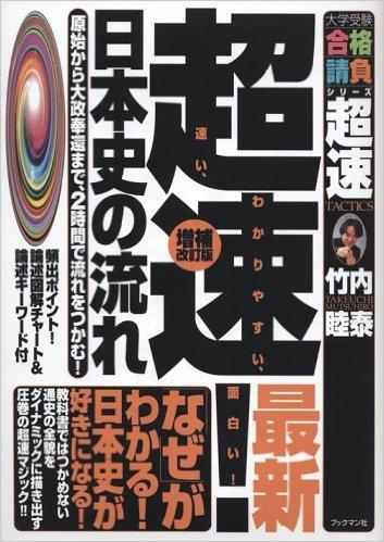 超速!最新日本史の流れ