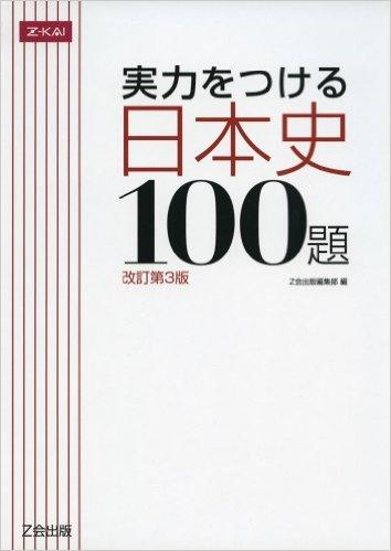 実力をつける 日本史 100題
