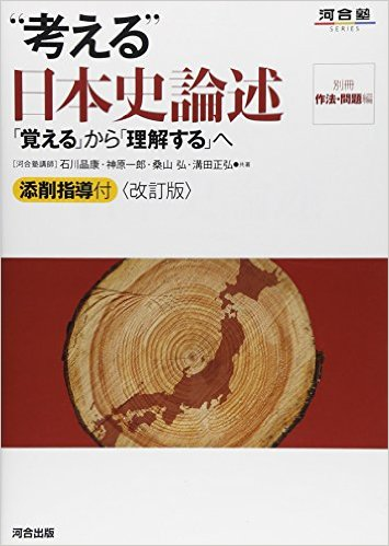 """""""考える""""日本史論述―「覚える」から「理解する」へ"""