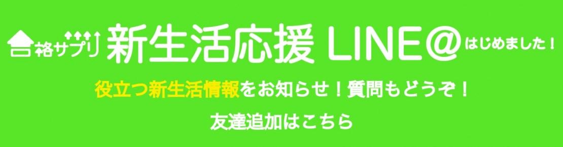 新生活応援LINE@バナー