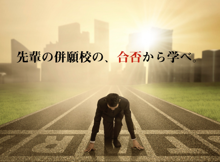 goukaku-suppli_2015-10-19_10-30-21.png