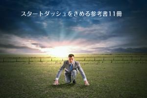 goukaku-suppli_2015-12-27_22-28-07.png
