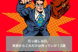 goukaku-suppli_2016-02-13_08-16-07.png