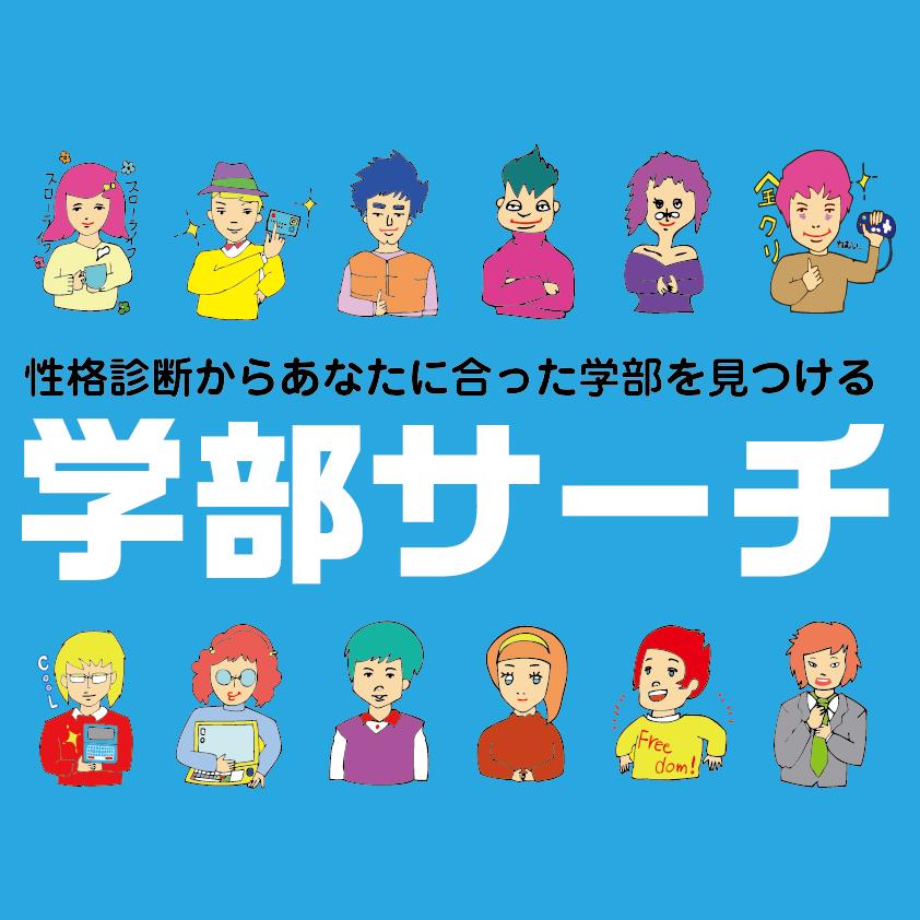 goukaku-lab_2015-06-25_11-32-36.png