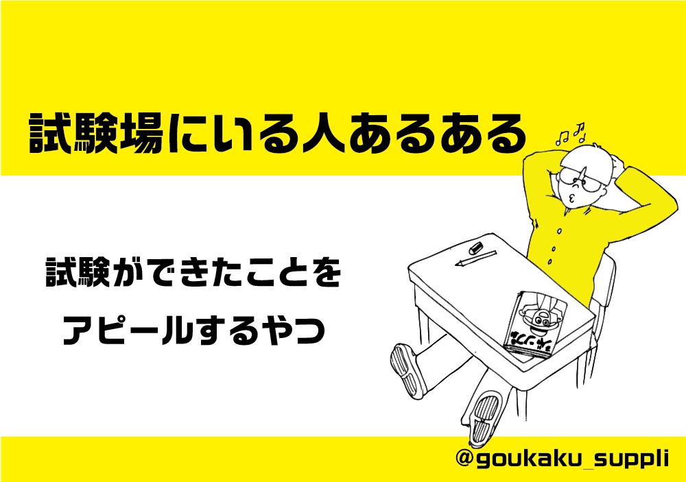 goukaku-lab_2015-06-29_14-48-16.png
