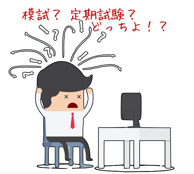 goukaku-lab_2015-07-08_09-17-32.png