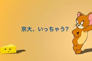 goukaku-lab_2015-07-09_09-59-55.png