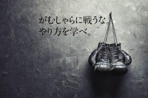 goukaku-lab_2015-08-21_06-05-11.jpg