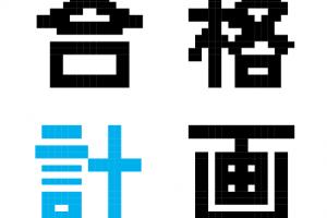 goukaku-lab_2015-09-06_02-44-54.png