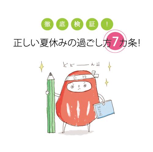 goukaku-lab_2015-09-06_02-47-32.png