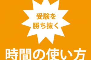 goukaku-lab_2015-09-06_02-49-12.png