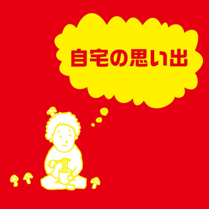 goukaku-lab_2015-09-06_02-53-02.png