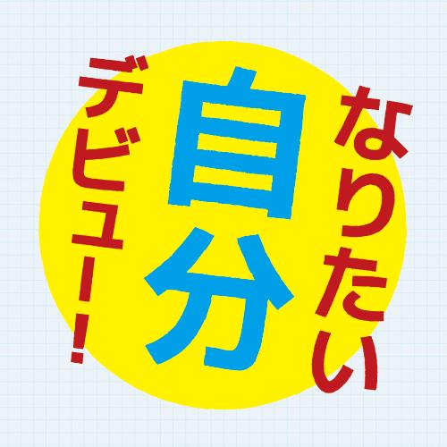 goukaku-lab_2015-09-06_03-05-56.png