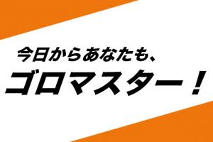 goukaku-lab_2015-09-06_03-17-51.png