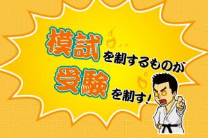 goukaku-lab_2015-09-06_05-34-48.png