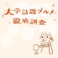 goukaku-lab_2015-09-06_05-45-59.png