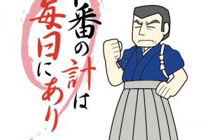 goukaku-lab_2015-09-06_08-41-20.png