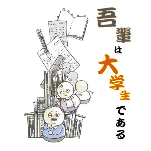 goukaku-lab_2015-09-06_08-42-21.png