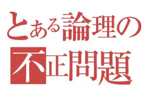 goukaku-lab_2015-09-06_08-44-23.png