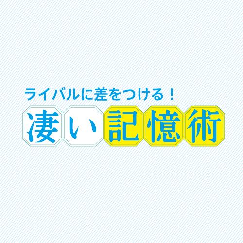 goukaku-lab_2015-09-06_11-21-50.png