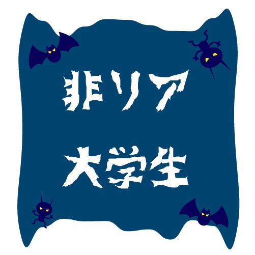 goukaku-lab_2015-09-10_08-16-46.png