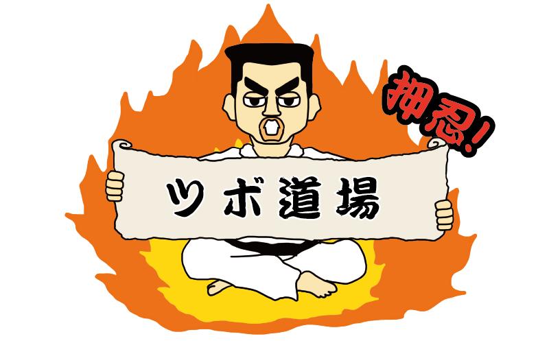 goukaku-lab_2015-09-10_08-17-00.png