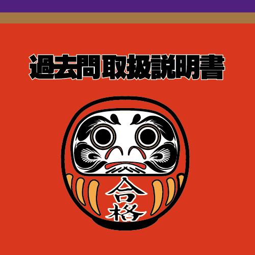 goukaku-lab_2015-09-10_08-28-06.png
