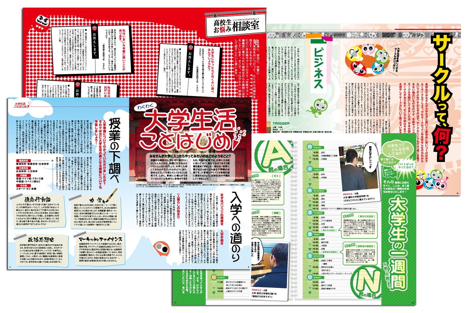 goukaku-suppli_2015-09-12_04-52-19.png