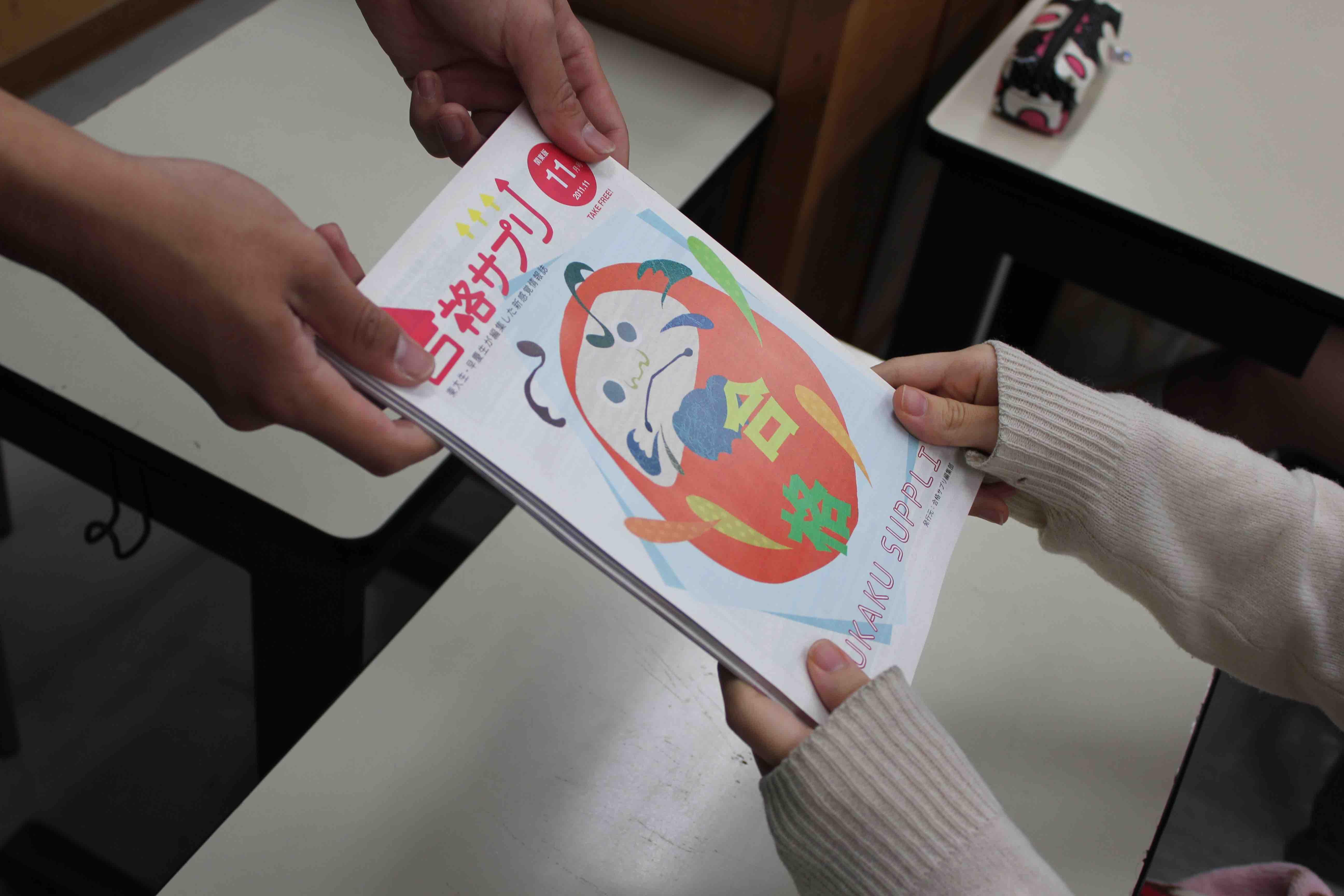goukaku-suppli_2015-09-12_06-42-41-1.jpg
