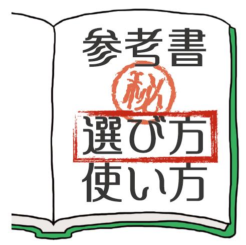 goukaku-suppli_2015-09-16_17-30-47.png
