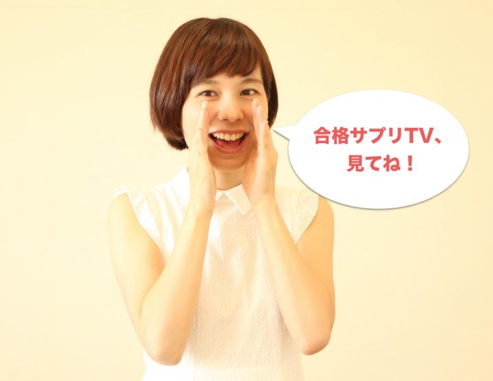 goukaku-suppli_2015-10-09_06-04-47.png