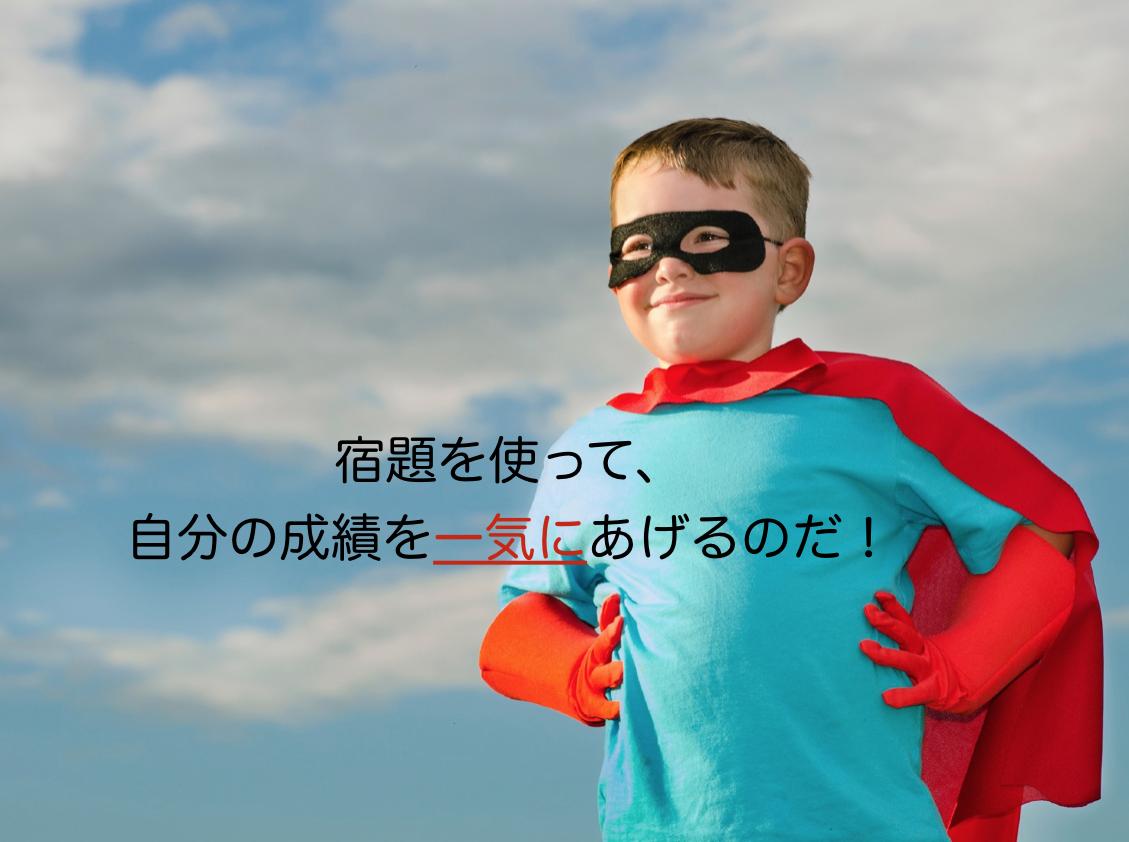 goukaku-suppli_2015-10-14_06-28-09.png