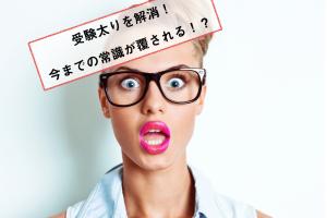 goukaku-suppli_2015-10-20_20-37-20.png