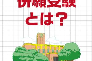 goukaku-suppli_2015-10-24_14-14-20.png