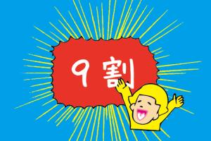 goukaku-suppli_2015-10-25_08-32-23.png
