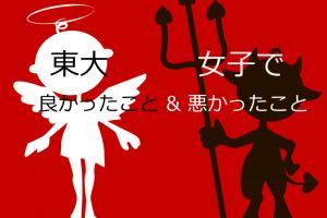 goukaku-suppli_2015-10-26_02-28-48.png