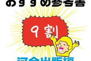 goukaku-suppli_2015-10-26_03-11-59.png