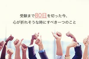 goukaku-suppli_2015-10-30_04-52-29.png